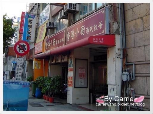 香港小廚 (1).JPG