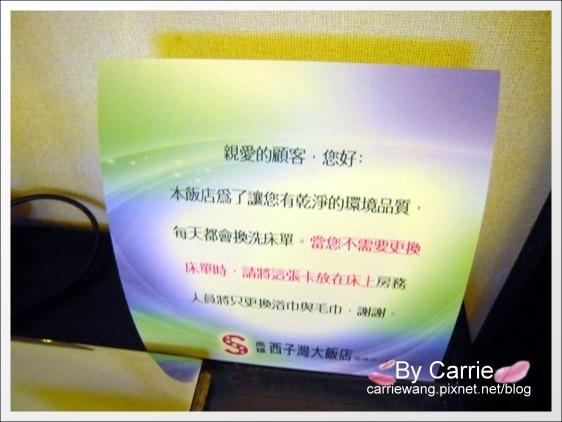 高雄.西子灣大飯店 (31).JPG