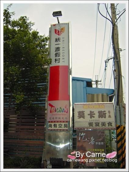 統一谷關泡湯+下午茶 (3).jpg