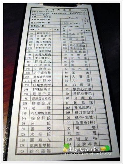 無老鍋 (9).jpg