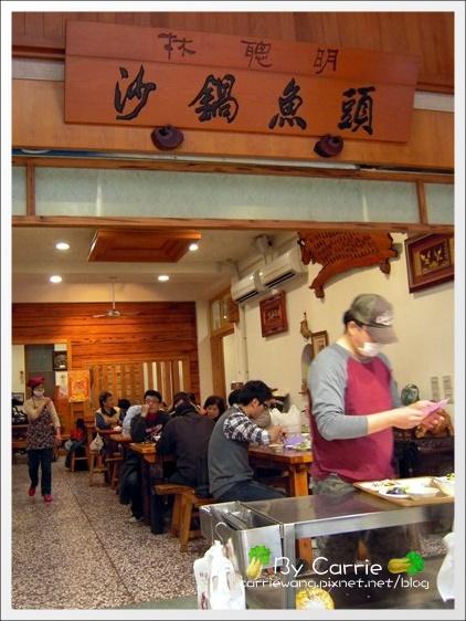 嘉義.林聰明沙鍋魚頭 (3)