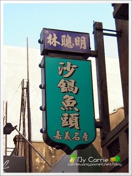 嘉義.林聰明沙鍋魚頭 (2)