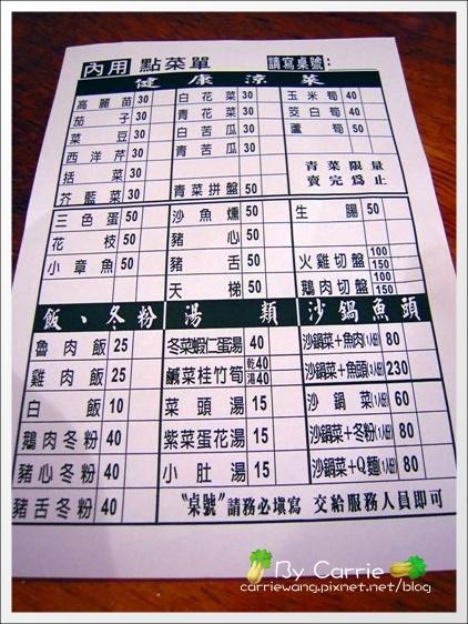 嘉義.林聰明沙鍋魚頭 (6)