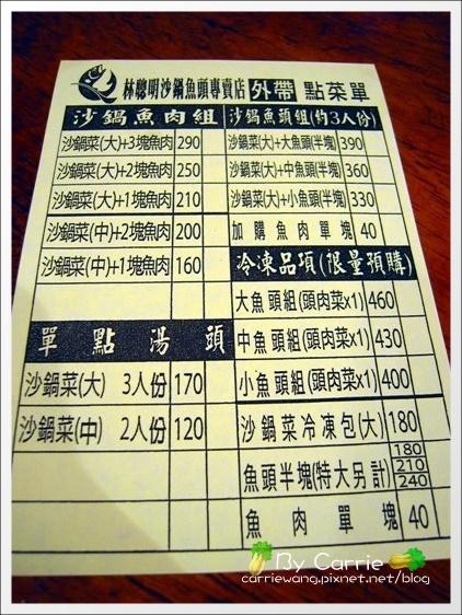 嘉義.林聰明沙鍋魚頭 (7)