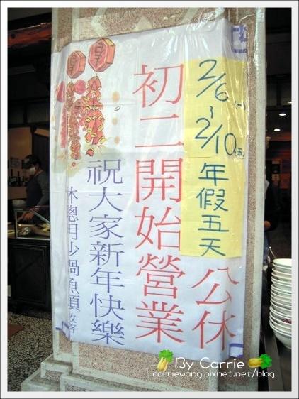 嘉義.林聰明沙鍋魚頭 (13)
