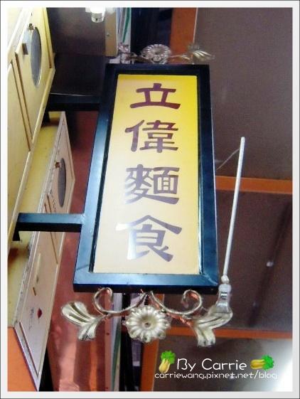 台中第二市場美食小吃 (2)