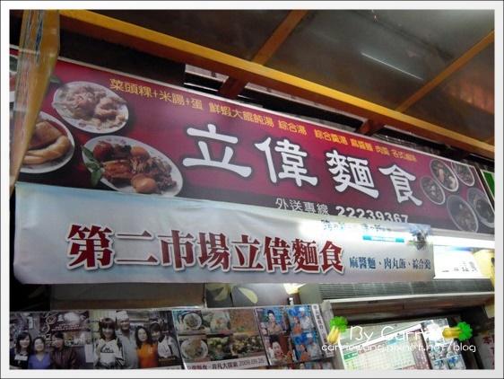 台中第二市場美食小吃 (3)
