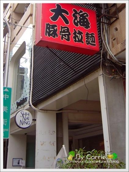 大海拉麵 (2)