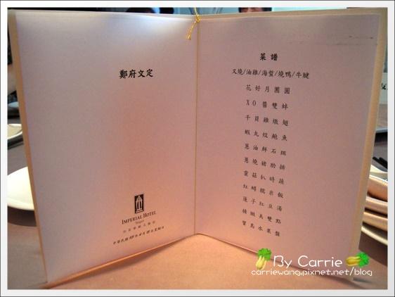 華國飯店.喜宴菜色 (3)