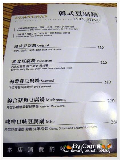 台中。飯饌 (4)