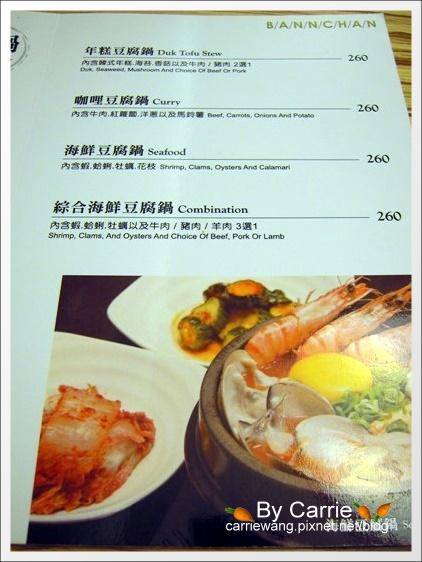 台中。飯饌 (5)
