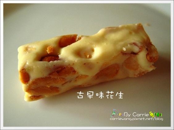 喜瑞多牛軋糖 (41)