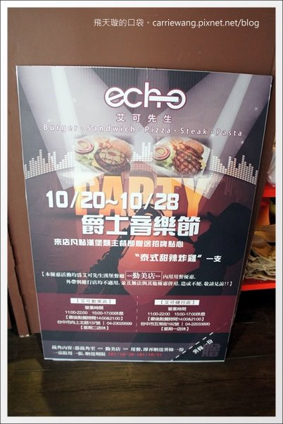 Echo Burger (4)