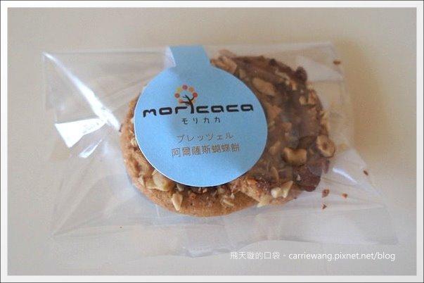 12  阿薩斯蝴蝶餅 (1)