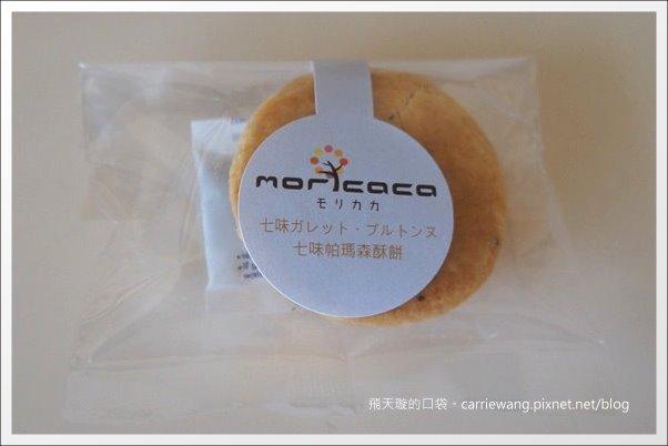 15  七味帕瑪森酥餅 (1)