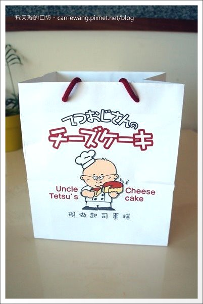 Uncle Tetsu's Cheese Cake (2)