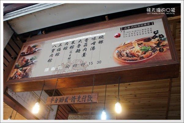 2品香肉粽 (4)