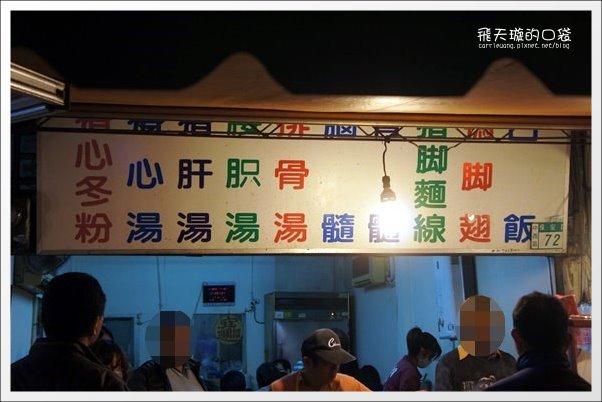 5阿明豬心冬粉 (7)