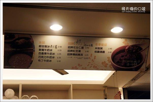 6莊子土豆仁湯 (2)