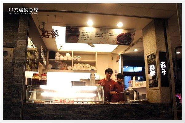 6莊子土豆仁湯 (1)
