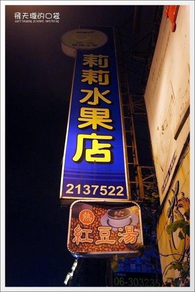 7莉莉水果店 (1)