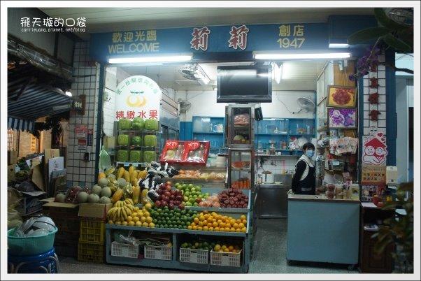 7莉莉水果店 (3)
