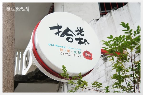 Old House 。 New Life (4)