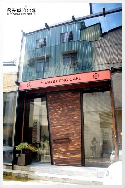 元生咖啡 (4)