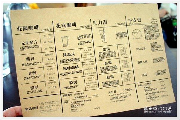 元生咖啡 (15)