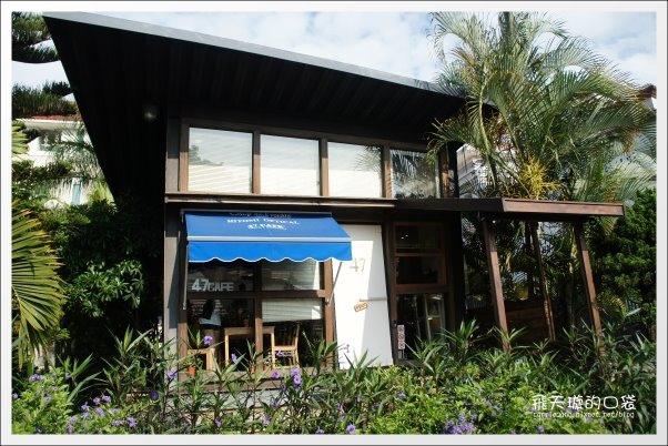 47 Cafe (2).JPG