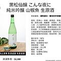 黑松仙釀 山椒魚.jpg