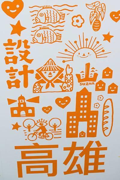 2013高雄設計節-67.jpg
