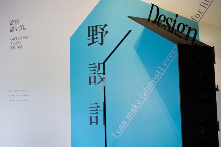 2015高雄設計節-38.jpg