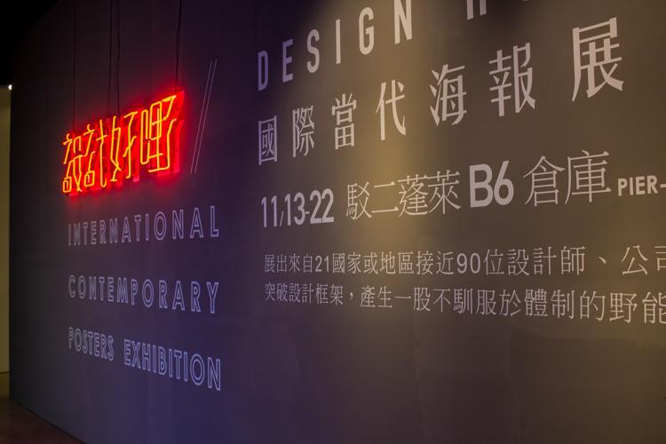2015高雄設計節-68.jpg