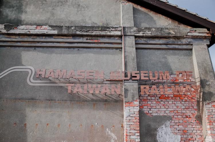 哈瑪星鐵道館-76