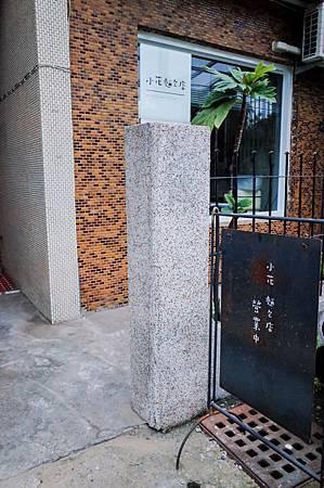 小花麵包店-1.jpg