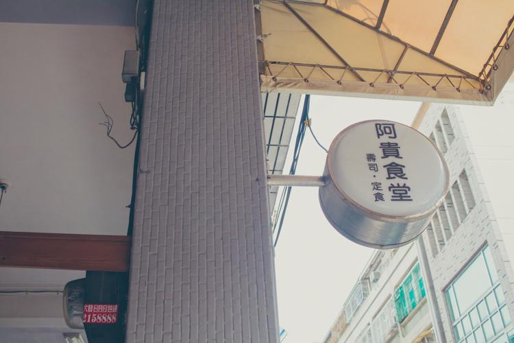 阿貴食堂-3.jpg