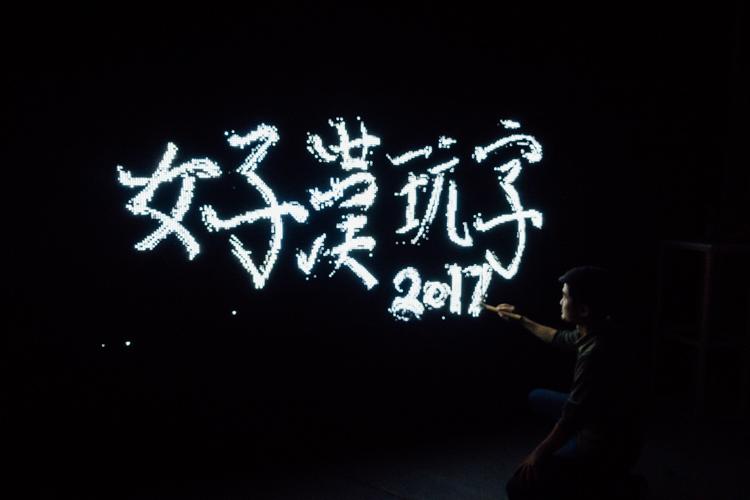 好漢玩字節-118.jpg