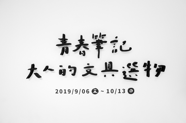 20190906小徑新光展2-1.jpg