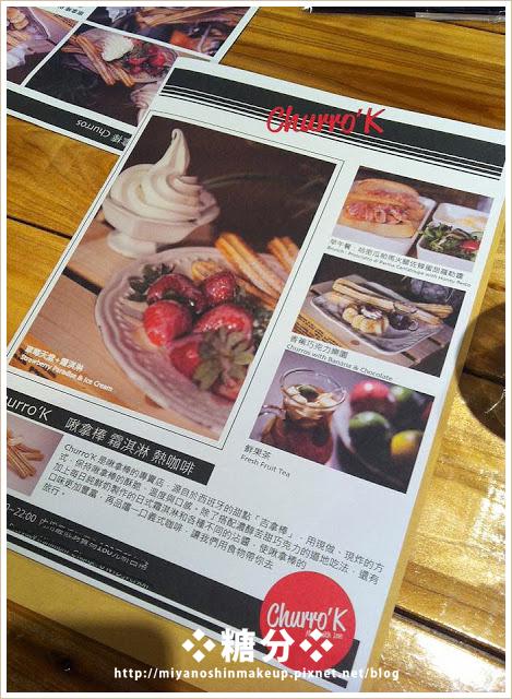 20131229Churro'K 啾拿棒專賣店