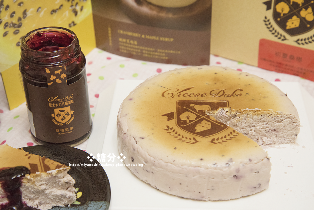 起士公爵-初夏桑椹乳酪蛋糕試吃