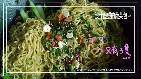 6放蔬菜包.jpg