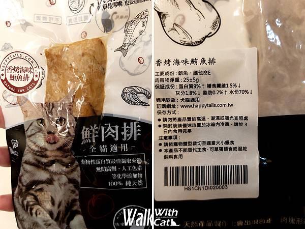 【貓咪鮮餐包】快樂尾|讓貓咪快樂到崩壞的8種鮮餐包|鮮肉排|手工零食