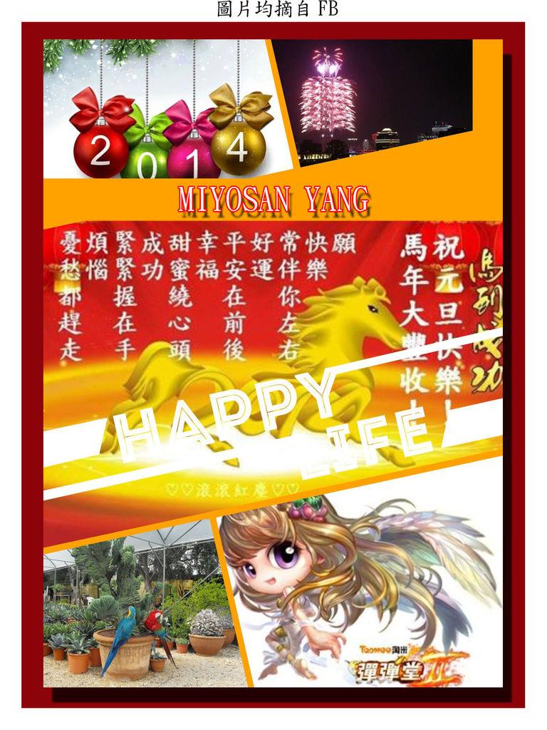 2014新年快樂02
