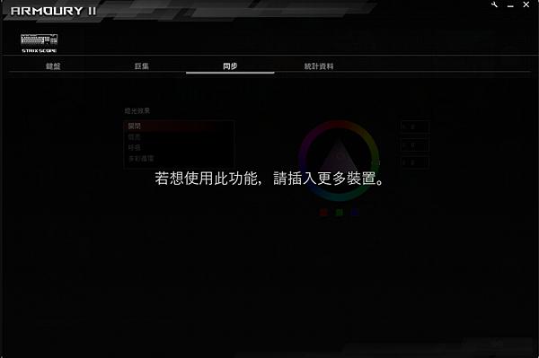 [鍵盤] ASUS ROG Strix Scope RGB 機械式鍵盤 銀軸 || 遊戲、文書秒切換