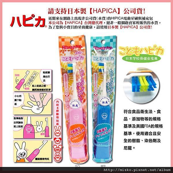 兒童電動牙刷(六歲以上適用)