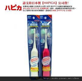 超極細電動牙刷(成人適用)