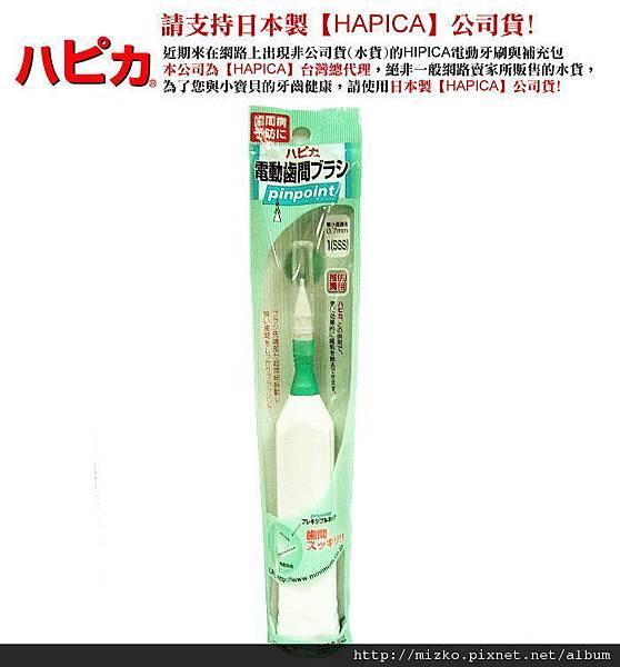 齒間電動刷(成人適用)