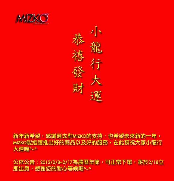 2013農曆年公告