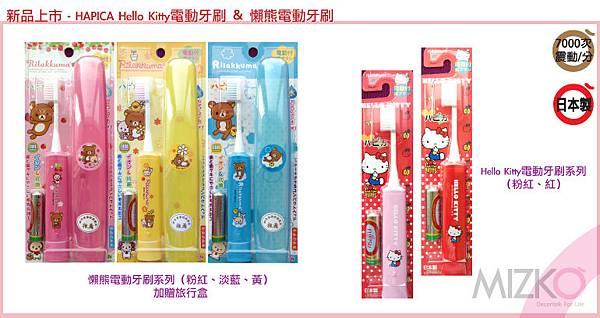 新品上市Hello-Kitty-&-懶熊